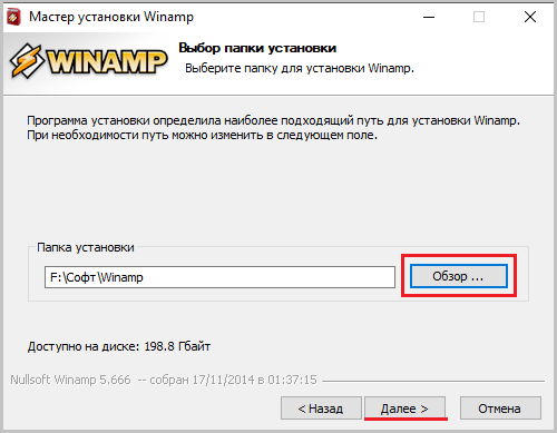 winamp для Windows 10