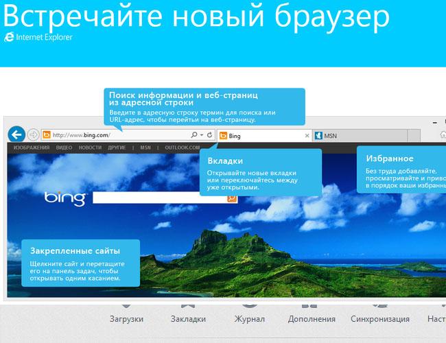 internet-brauser-Internet Explorer