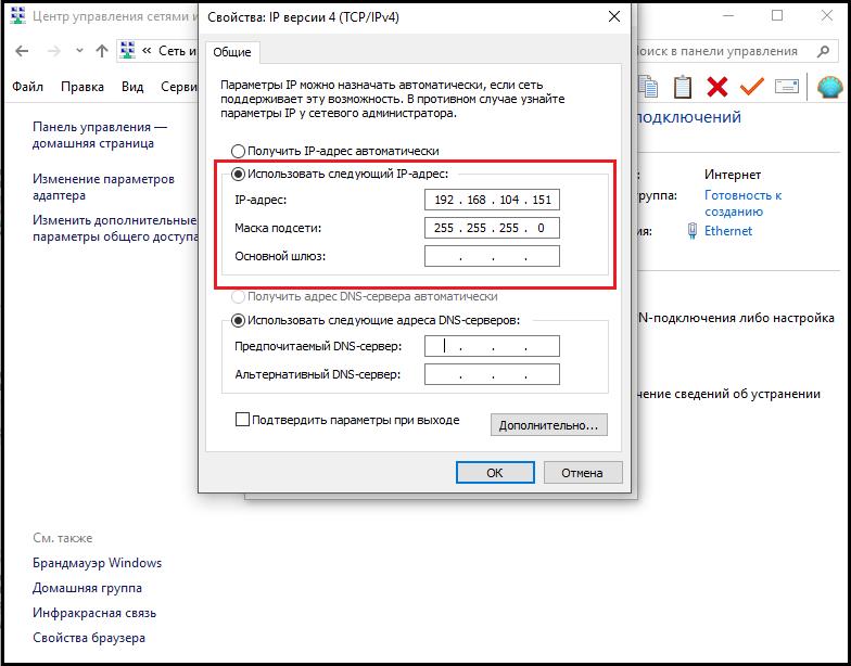 IP-адрес для компьютера
