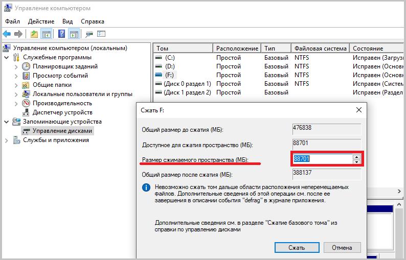 Как разделить жесткий диск вWindows 10