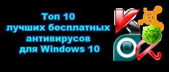 Топ 10 лучших бесплатных антивирусов для Windows