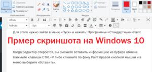 скрин в windows_10