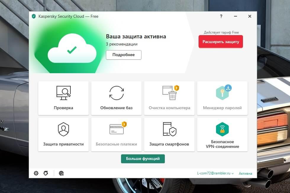 Security Cloud Free