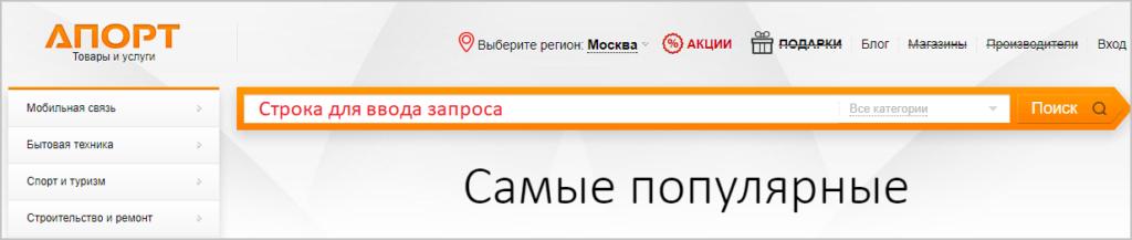 Поисковая система Апорт