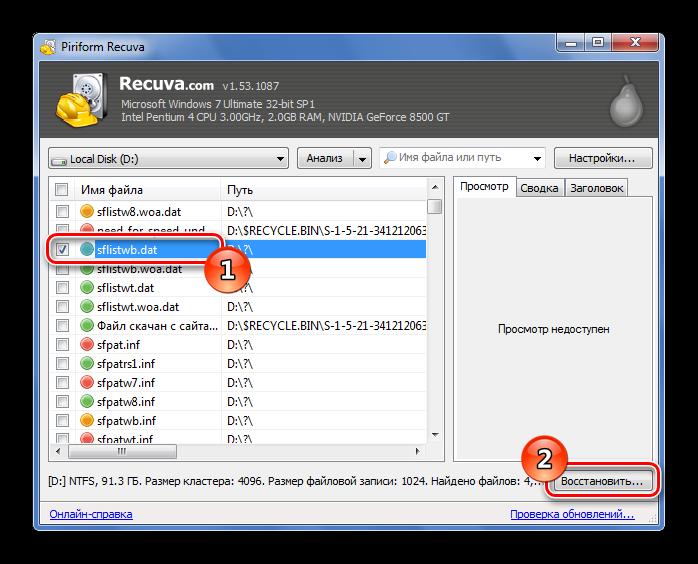 Выбор файла для восстановления Recuva