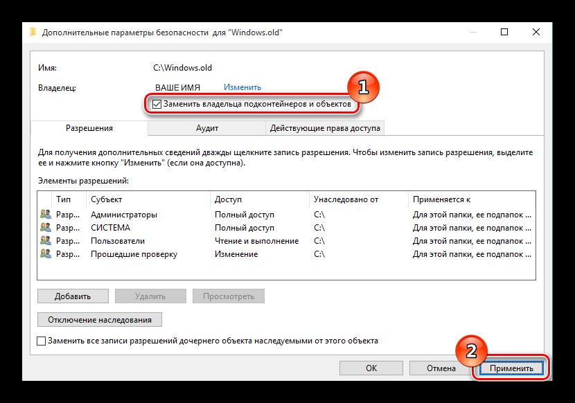 Как в Windows 10 удалить папку Windows.old