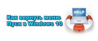 Меню пуск Windows 10 как в Windows 7