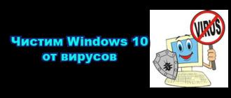 Как очистить Windows от вирусов kas