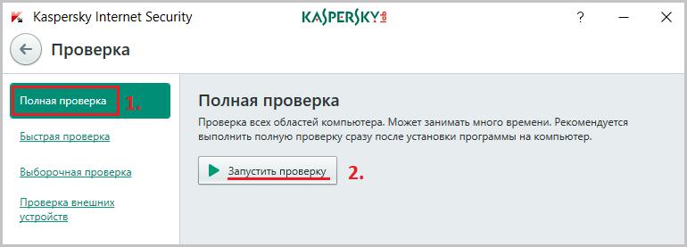 Как очистить Windows от вирусов kasper