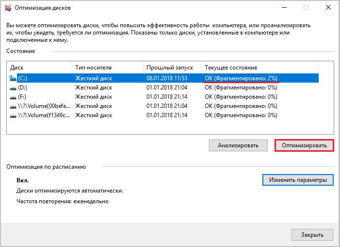 Как сделать дефрагментацию в Windows