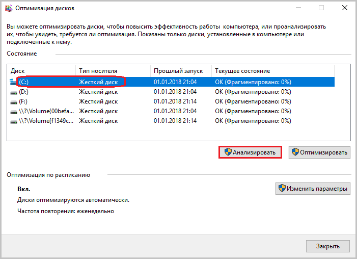 Как сделать дефрагментацию в Windows10