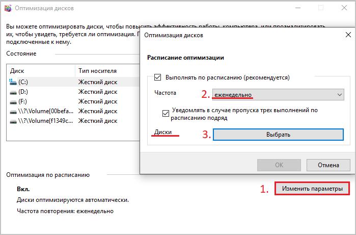 Как сделать дефрагментацию Windows