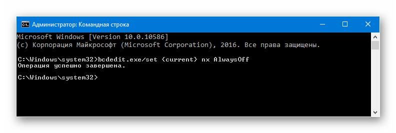 Как полностью отключить DEP в Windows