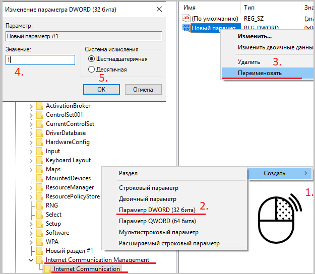 Отключаем автообновление в Windows 7