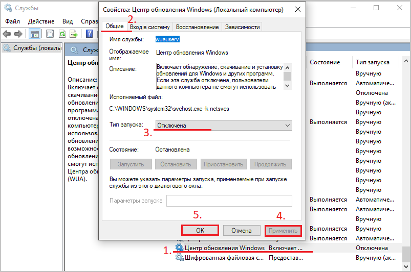 Отключаем автообновление Windows10