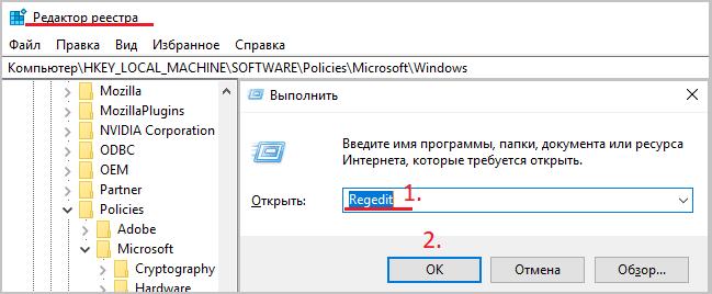 Отключаем автообновлени в системе Windows10