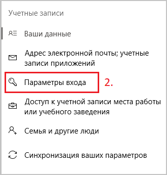 Пароль на Windows 10 как поставить