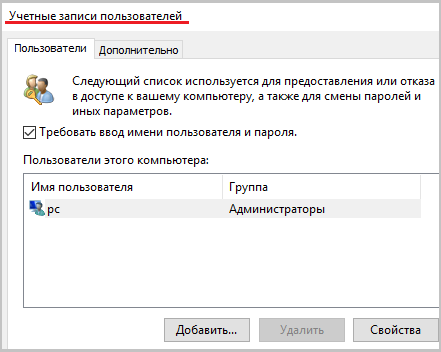 Поставить Пароль на Windows 10