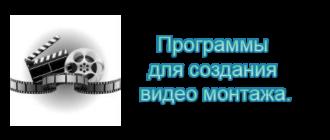 Программы для создания видео монтажа