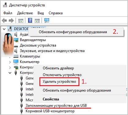 Что делать если не работает флешка на Windows10
