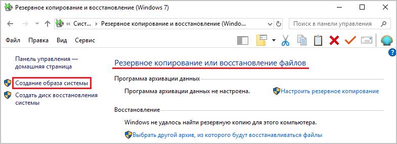 резервная копия windows 10 как сделать