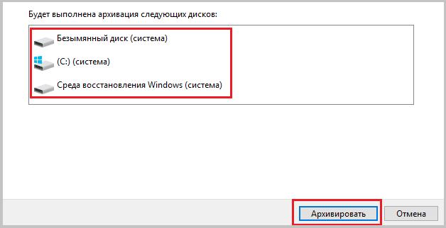 резервная рабочая копия windows 10