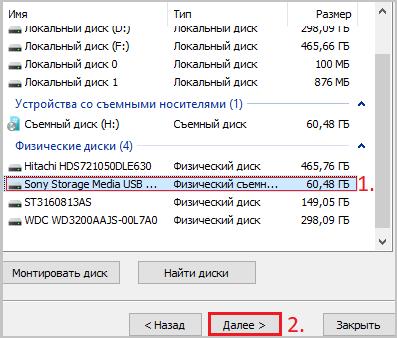 Hetman как восстановить файлы