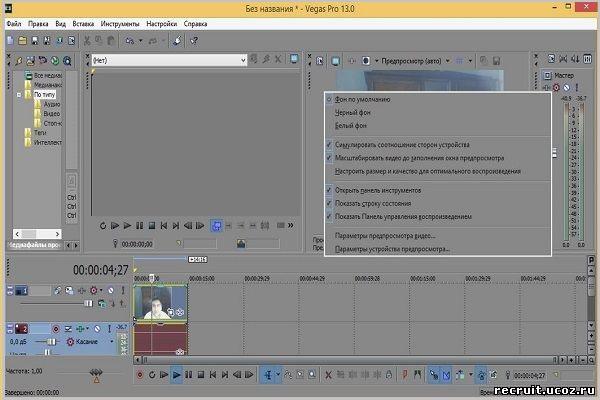 Программа для видеомонтажа SONY Vegas Pro