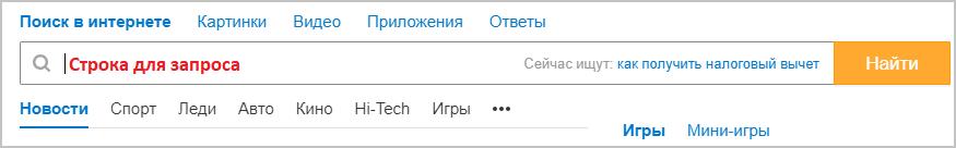 Поисковая система Mail
