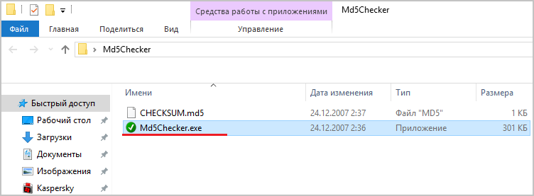 md5 file checker программа