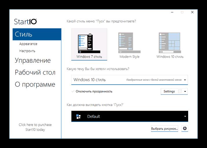 Как вернуть меню пуск в Windows 10