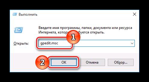 Отключить OneDrive