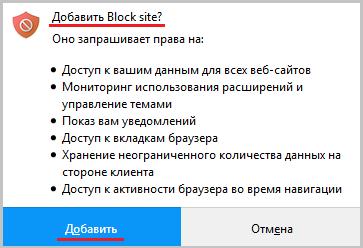 Заблокировать сайт в браузере mozila firefox