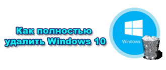 Как удалить windows 10 с компьютера
