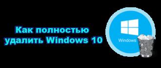 Как удалить windows 10 с компьютера