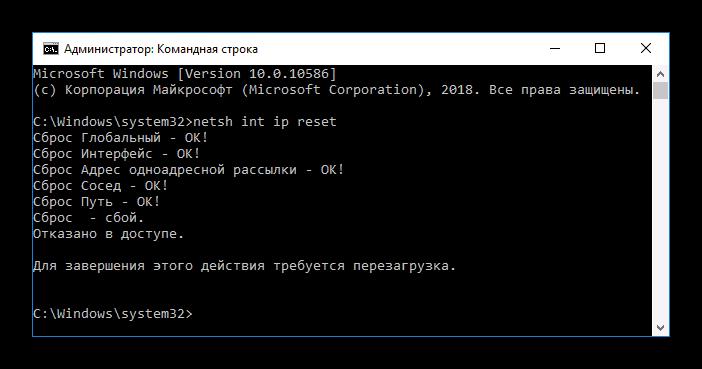 Причина №4. Настройки TCP/IP в Windows 10