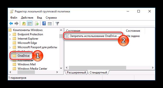 Удалить OneDrive
