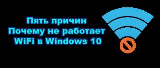Не работает WiFi в Windows 10