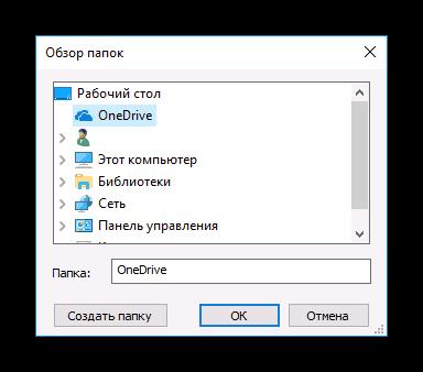 OneDrive инструкция по отключению OneDrive