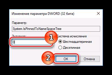 OneDrive удалить 32 бита