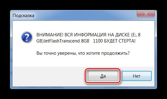 Предупреждение Ultra-ISO