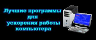 Программы для ускорения компьютера