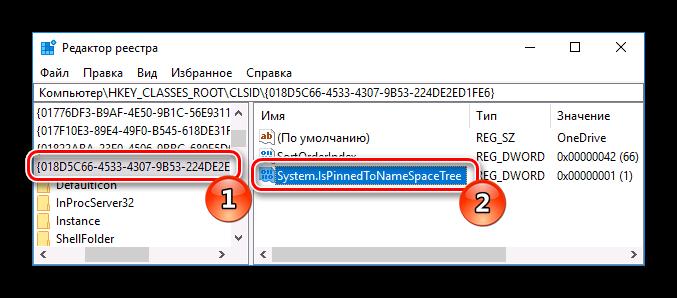 Удалить OneDrive через реестр Windows