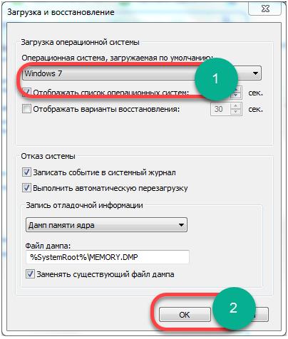 выбрать загрузку с Windows 7