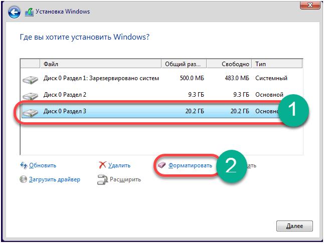 удаление раздела жесткого диска содержащего Windows 10