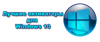 Бесплатные активаторы для Windows 10