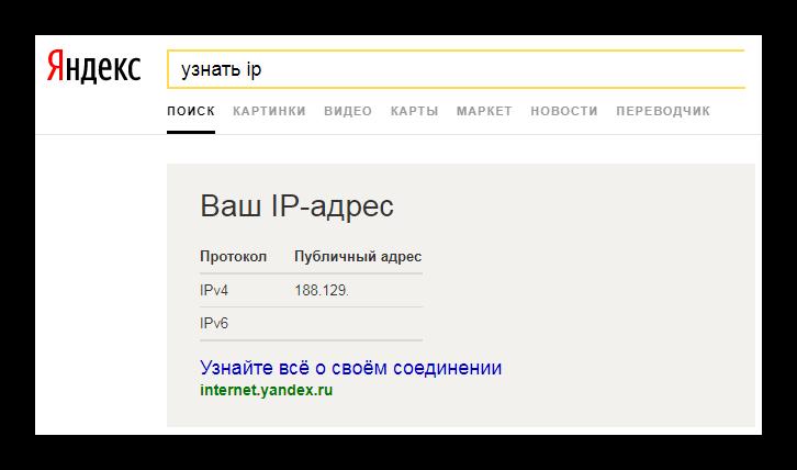 Узнать IP Яндекс