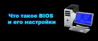 Что такое BIOS и его настройки