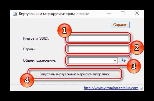 Приложение для раздачи WiFi - VirtualRouter