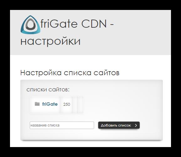дополнение friGate для обхода блокировки на сайтах